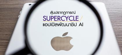 ลุ้นปรากฏการณ์ supercycle แอปเปิลพัฒนาชิป AI