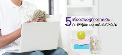 5 เรื่องต้องรู้ทางการเงิน ที่ทำให้ผู้ประกอบการไปต่อได้หรือไม่