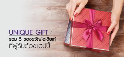 Unique Gift รวม 5 ของขวัญไอเดียเก๋ที่ผู้รับต้องแฮปปี้