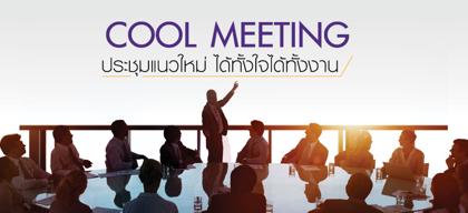Cool Meeting ประชุมแนวใหม่ ได้ทั้งใจได้ทั้งงาน