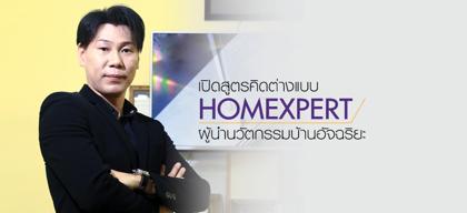 เปิดสูตรคิดต่างแบบ HomeXpert ผู้นำนวัตกรรมบ้านอัจฉริยะ