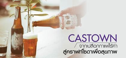 Castown จากเปลือกกาแฟไร้ค่า สู่คราฟท์โซดาเพื่อสุขภาพ