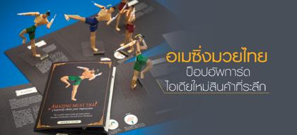 อเมซิ่งมวยไทย ป็อปอัพการ์ด ไอเดียใหม่สินค้าที่ระลึก