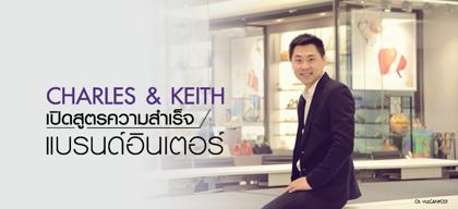 Charles & Keith เปิดสูตรความสำเร็จแบรนด์อินเตอร์