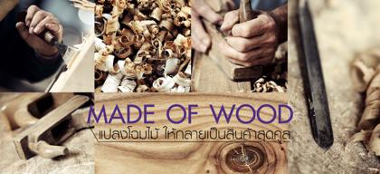 Made of wood แปลงโฉมไม้ ให้กลายเป็นสินค้าสุดคูล