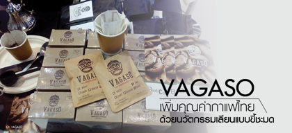 Vagaso เพิ่มคุณค่ากาแฟไทย ด้วยนวัตกรรมเลียนแบบขี้ชะมด