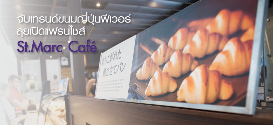 จับเทรนด์ขนมญี่ปุ่นฟีเวอร์ ลุยเปิดแฟรนไชส์ St.Marc Café