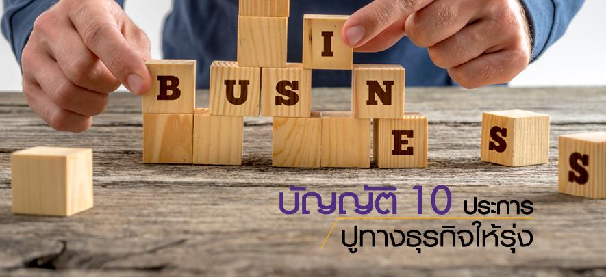 บัญญัติ 10 ประการ ปูทางธุรกิจให้รุ่ง