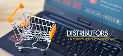 Distributors หนึ่งปัจจัยความสำเร็จในการขยายฐานธุรกิจ