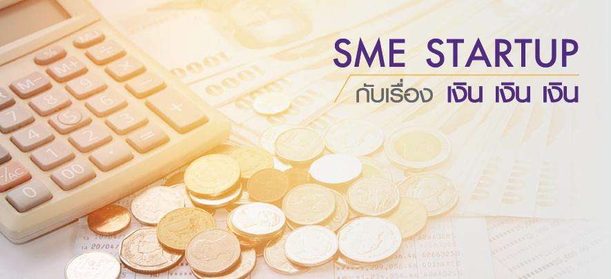 SME Startup กับเรื่อง เงิน เงิน เงิน