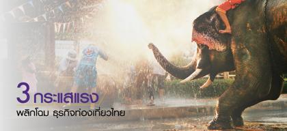 3 กระแสแรง พลิกโฉมธุรกิจท่องเที่ยวไทย