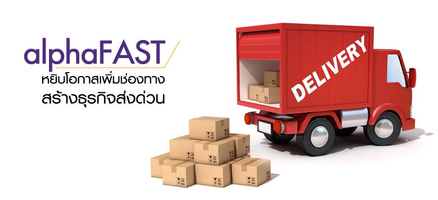 alphaFAST หยิบโอกาสเพิ่มช่องทางสร้างธุรกิจส่งด่วน