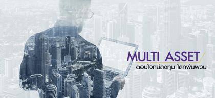 Multi Asset ตอบโจทย์ลงทุนโลกผันผวน