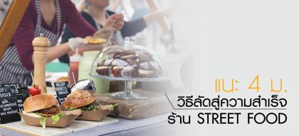 แนะ 4 ม. วิธีลัดสู่ความสำเร็จร้าน Street Food