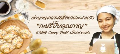 กะหรี่ปั๊บคุณกาญ KANN Curry Puff เมืองระยอง ตำนานความอร่อยและมาแรง