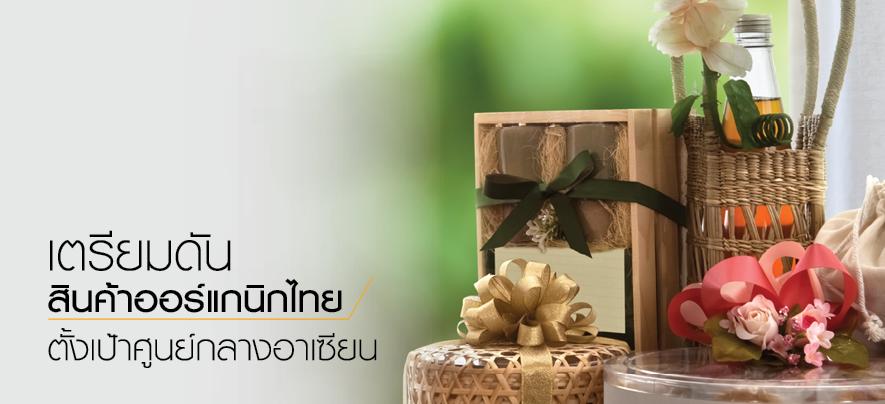 เตรียมดันสินค้าออร์แกนิกไทย ตั้งเป้าศูนย์กลางอาเซียน