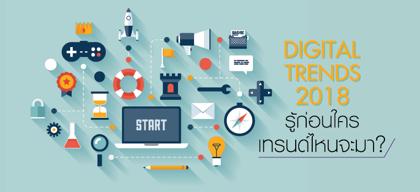 Digital Trends 2018 รู้ก่อนใคร เทรนด์ไหนจะมา?