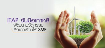 ITAP จับมือเกาหลี พัฒนานวัตกรรมสิ่งแวดล้อมให้ SME