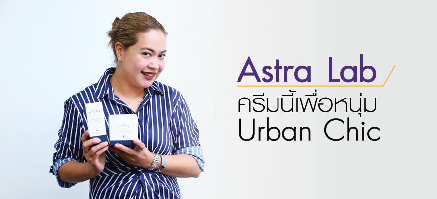 Astra Lab ครีมนี้เพื่อหนุ่ม Urban Chic