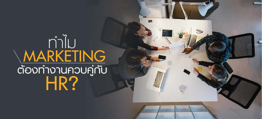 ทำไม Marketing ต้องทำงานควบคู่กับ HR?