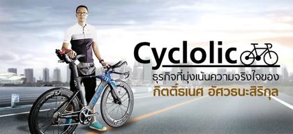 Cyclolic ธุรกิจที่มุ่งเน้นความจริงใจของ กิตติ์ธเนศ อัศวธนะสิริกุล
