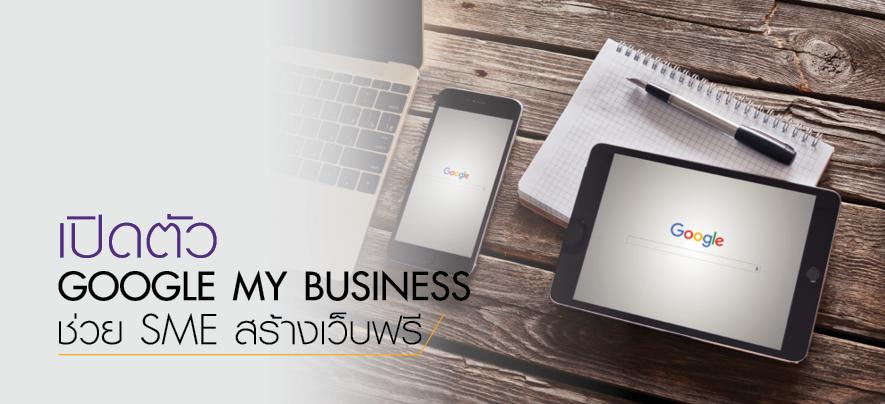 เปิดตัว Google My Business ช่วย SME สร้างเว็บฟรี