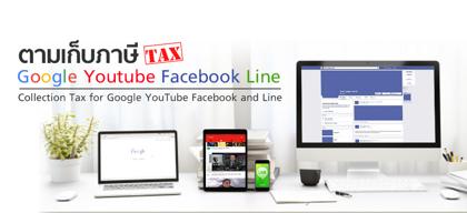 ตามเก็บภาษี Google YouTube Facebook Line
