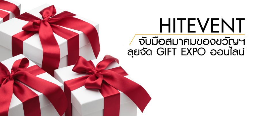 Hitevent จับมือสมาคมของขวัญฯ ลุยจัด Gift Expo ออนไลน์