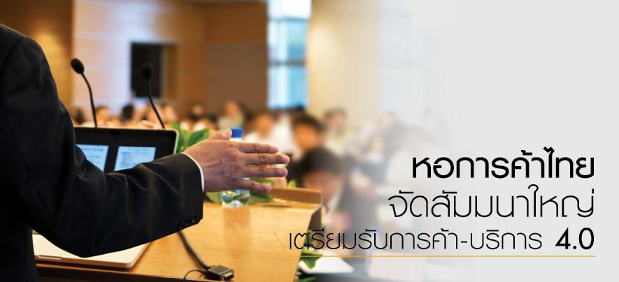 หอการค้าไทย จัดสัมมนาใหญ่ เตรียมรับการค้า-บริการ 4.0