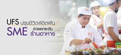 UFS ปรุงชีวิตพิชิตฝัน ช่วยยกระดับ SME ร้านอาหาร