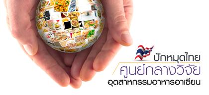 ปักหมุดไทย ศูนย์กลางวิจัยอุตสาหกรรมอาหารอาเซียน