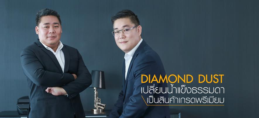 Diamond Dust เปลี่ยนน้ำแข็งธรรมดา เป็นสินค้าเกรดพรีเมียม