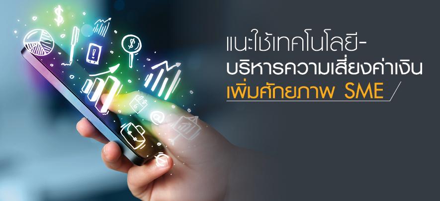 แนะใช้เทคโนโลยี–บริหารความเสี่ยงค่าเงิน เพิ่มศักยภาพ SME