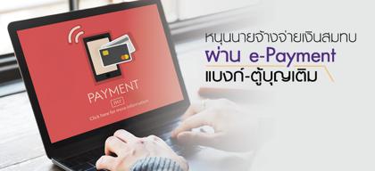หนุนนายจ้างจ่ายเงินสมทบผ่าน e-Payment แบงก์-ตู้บุญเติม
