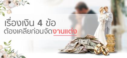 วิธีบริหารการเงินสำหรับคู่บ่าวสาว