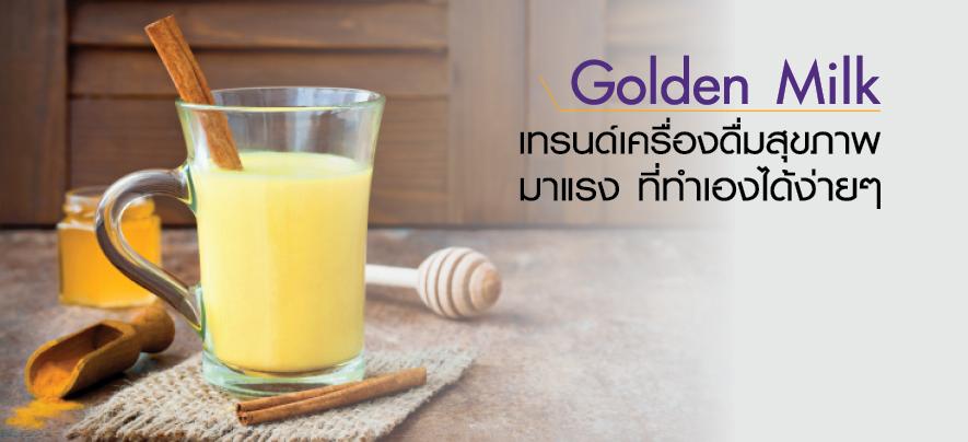 Golden milk เทรนด์เครื่องดื่มสุขภาพมาแรง ที่ทำเองได้ง่ายๆ