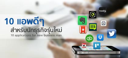 10 แอพพลิเคชั่นสำหรับนักธุรกิจใหม่