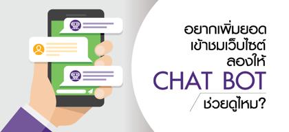 อยากเพิ่มยอดเข้าชมเว็บไซต์ ลองให้ Chat Bot ช่วยดูไหม?