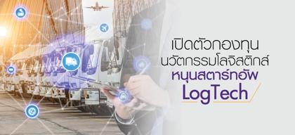 เปิดตัวกองทุนนวัตกรรมโลจิสติกส์ หนุนสตาร์ทอัพ LogTech