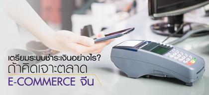 เตรียมระบบชำระเงินอย่างไร? ถ้าคิดเจาะตลาด E-commerce จีน