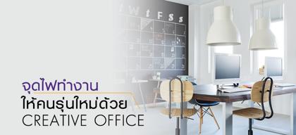 จุดไฟทำงานให้คนรุ่นใหม่ด้วย Creative Office