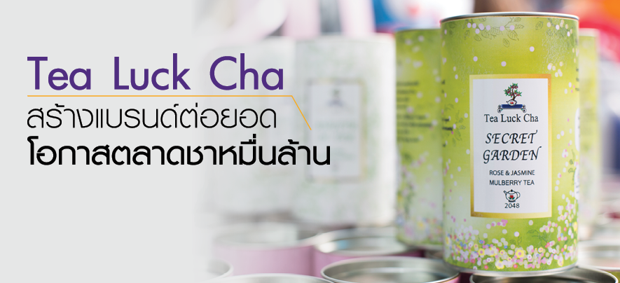 Tea Luck Cha สร้างแบรนด์ต่อยอดโอกาสตลาดชาหมื่นล้าน
