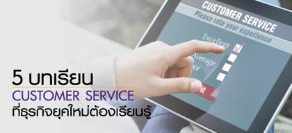 5 บทเรียน Customer Service ที่ธุรกิจยุคใหม่ต้องเรียนรู้