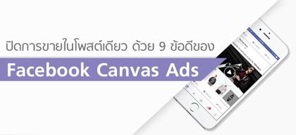ปิดการขายในโพสต์เดียว ด้วย 9 ข้อดีของ Facebook Canvas Ads