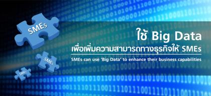 ใช้ Big Data เพื่อเพิ่มความสามารถทางธุรกิจให้ SMEs