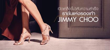 เปิดเคล็ด(ไม่)ลับความสำเร็จ ราชันแห่งรองเท้า Jimmy Choo