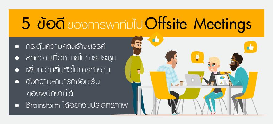 Offsite Meetings เทรนด์แรง! การทำงานองค์กรยุคใหม่