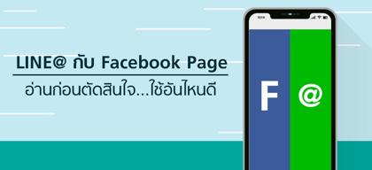 LINE@ กับ Facebook Page อ่านก่อนตัดสินใจ...ใช้อันไหนดี