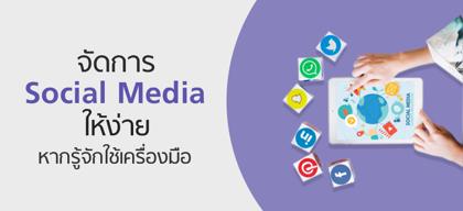 จัดการ Social Media ให้ง่าย หากรู้จักใช้เครื่องมือ