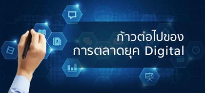 ก้าวต่อไปของการตลาดยุค Digital